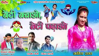 बेटी बचाओ बेटी पढ़ाओ//NEW UTTARAKHANDI SONG//KAVITA RAWAT//Rudransh Entertainment