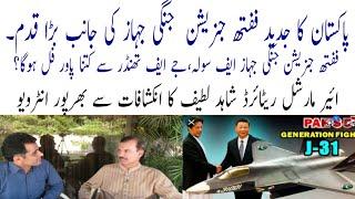 Shahid Latif latest interview: Power of JSF-35 5th Generation Jet Aviation City of Pakistan