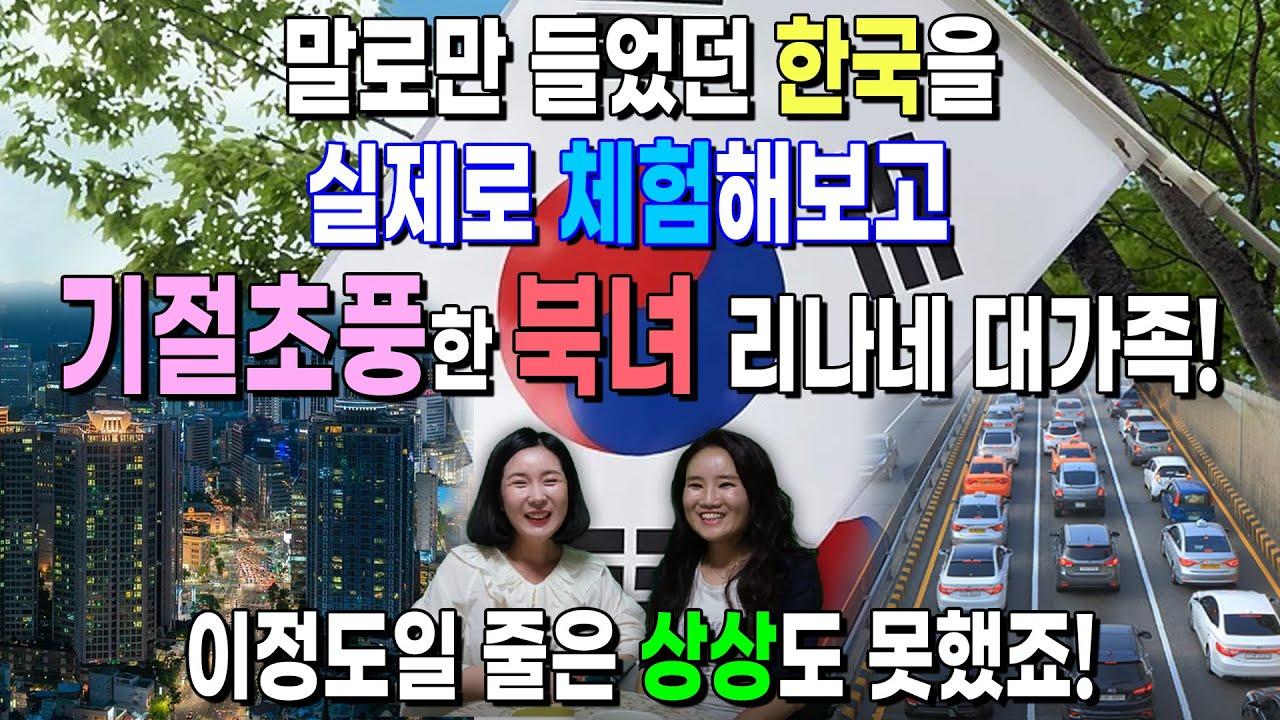 말로만 들었던 한국을 실제로 체험 해보고 기절  초풍한 북녀리나네 대가족!!! 이 정도일 줄은 상상도 못했죠!!!