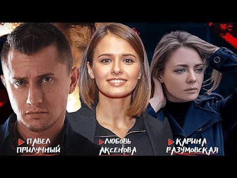 Прилучный, Разумовская, Аксенова — о 4 сезоне сериала