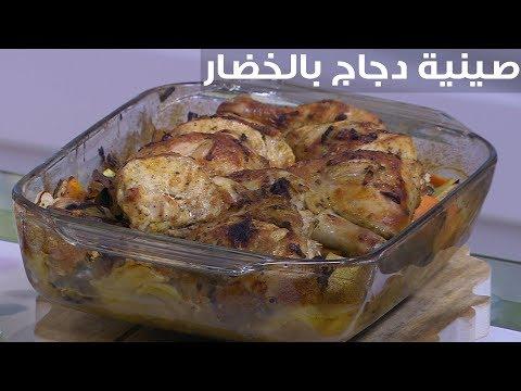 صينية دجاج بالخضار : غادة التلي