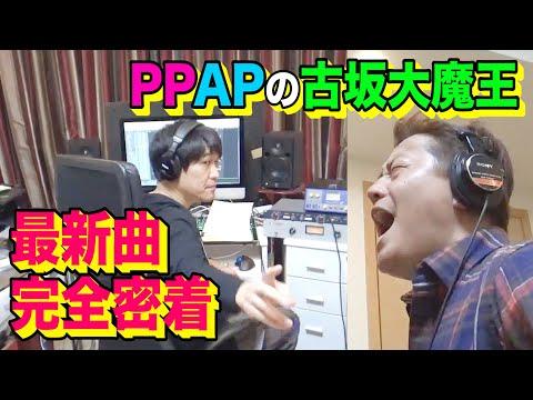 【最新ソング完成】PPAPプロデューサー・古坂大魔王の制作現場に完全密着!【ハンバーグ師匠の声が枯れた】