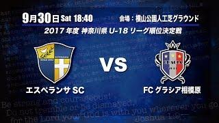 【ライブ配信】20170930 エスペランサSC vs FCグラシア相模原(神奈川県U-18リーグ同順位戦)
