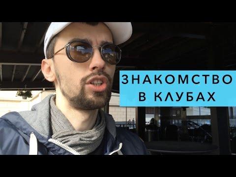 клубы для знакомства и секса в москве