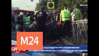 На юге Москвы три человека пострадали в ДТП с грузовиком и легковушкой - Москва 24