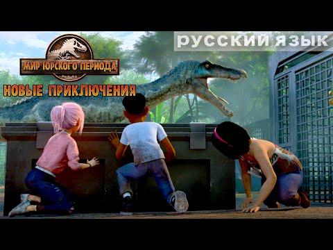 Юрский период динозавры мультфильм