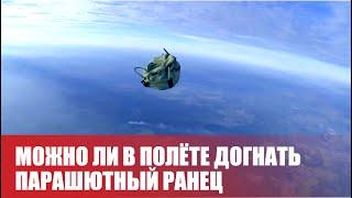 Можно ли догнать на лету парашютный ранец