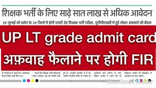 LT grade -2018 || LT grade admit card issue || LT grade exam date