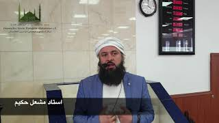 Download lagu خطبه نماز جمعه مسجد ابراهیم خلیل  استاد مشعل حکیم