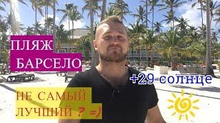 Барсело Баваро ПЛЯЖ ОТЕЛЯ Barcelo Bavaro Palace Deluxe