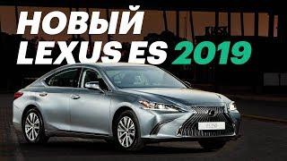 Новый Лексус ЕС. Немцы уже боятся? Обзор Lexus ES 2019