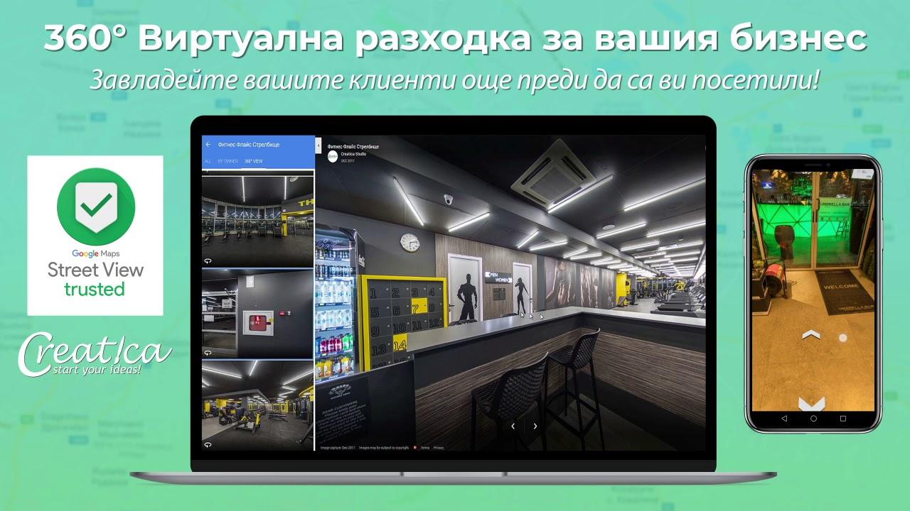 360° Виртуална Разходка за Google Street View