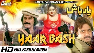 YAAR BASH -  (FULL PASHTO FILM) AJAB GUL, JAHANGIR KHAN & SIDRA NOOR - HI-TECH PAKISTANI