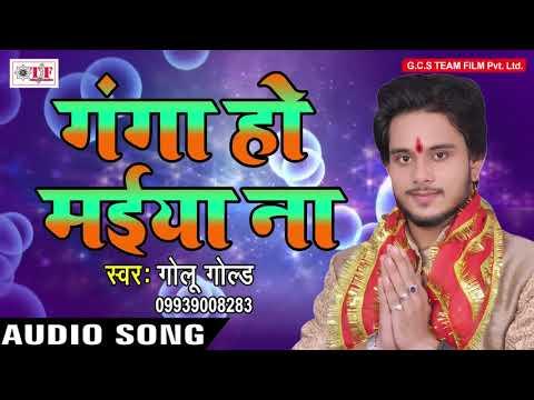 Golu Gold का सबसे हिट गाना - Ganga Ho Maiya Na - Pujanawa Kala Maai Ke - Hit Bhojpuri Song 2017