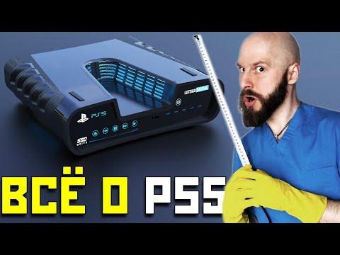 Всё о PS5: железо, цена, совместимость, эксклюзивы, новый дуалшок. В общем, всё о Playstation 5
