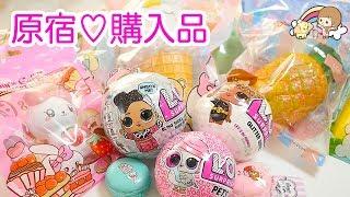 原宿 ☆ 海外おもちゃ がたくさんの バニーズカフェ で スクイーズ や LOLサプライズ 大量購入!【 こうじょうちょー  】