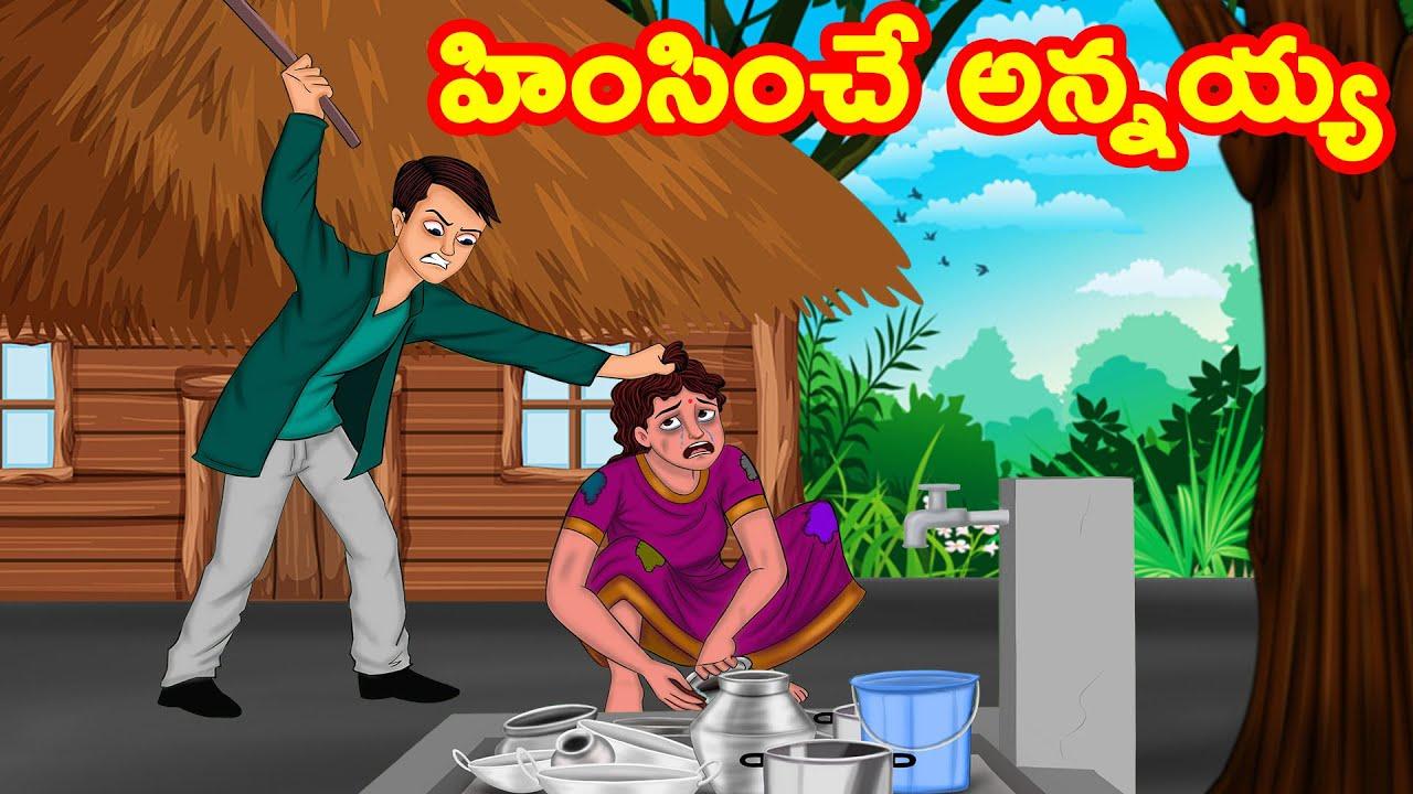సవతి చెల్లి ని హింసించే అన్నయ్య | Stepsister Story | Telugu Stories | Stories in Telugu