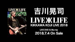 """吉川晃司「KIKKAWA KOJI LIVE 2018 """"Live is Life""""」ダイジェスト映像第1弾"""