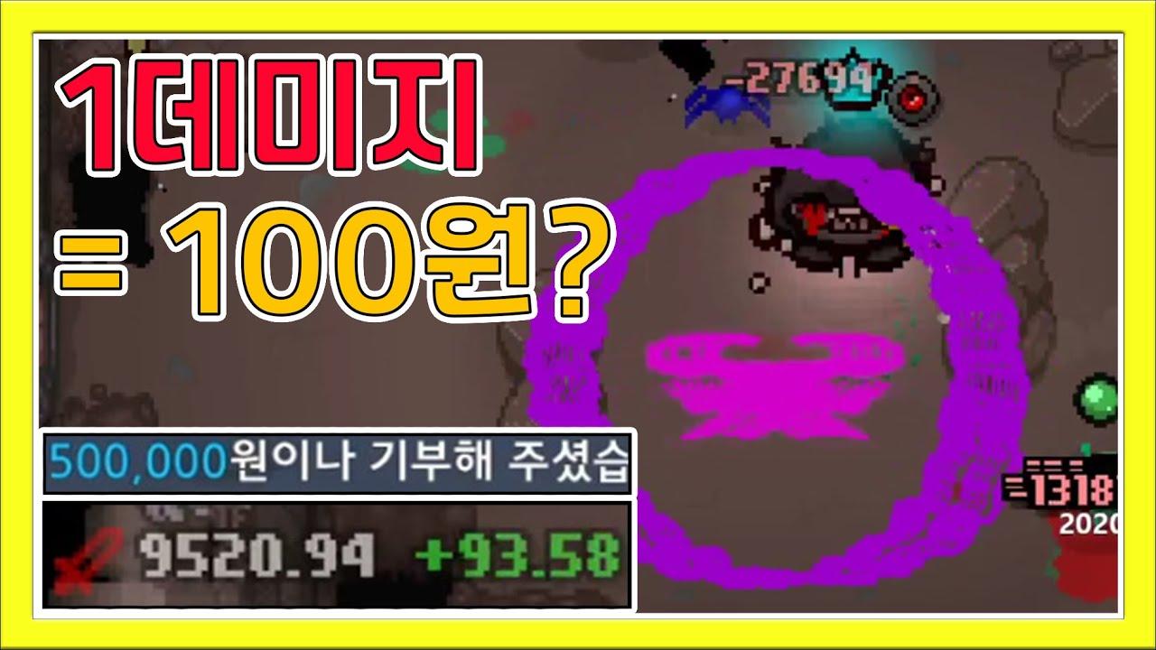 데미지 '1당 100원' 이라구요..? ㅣ 【아이작 - 무한액티브】