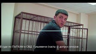 Суд по ПЫТКАМ в ОВД  Гулькевичи часть 3 допрос оперов