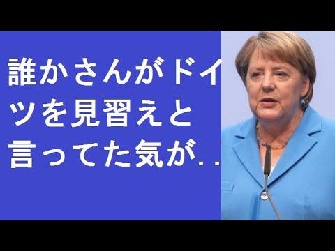 【速報】ドイツ・メルケル首相、難民を祖国に強制送還すると発表