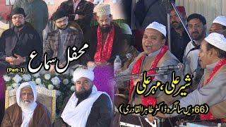 Sher Ali Mehr Ali Mehfil E Sima Part 1 66th Birthday Of Dr Muhammad Tahir Ul Qadri