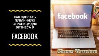 Как сделать публичную страницу для бизнеса в Фейсбук
