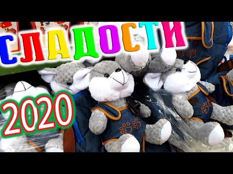 ОБЗОР СЛАДОСТИ 2020 ОКЕЙ сравнение АШАН