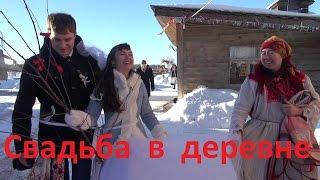 Свадьба в деревне. Выкуп невесты.