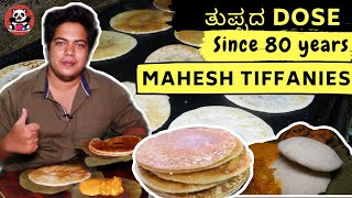 Mahesh Tiffanies Tuppad Dose Hotel 80 years Old Kannada Food Review Eating Panda