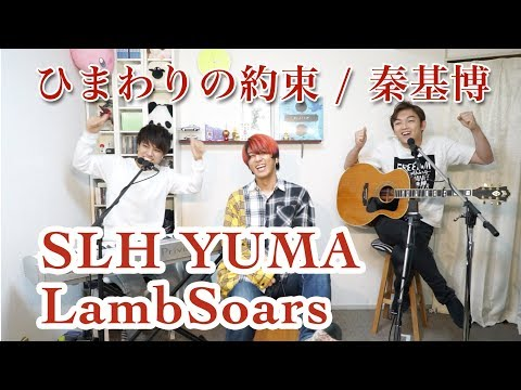 【SLH YUMA+LambSoars(ラムソア)】ひまわりの約束 / 秦基博 【Cover】