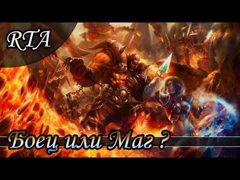 Герои 5 - Сетевая игра Боец или маг, вот в чем вопрос (RTA)
