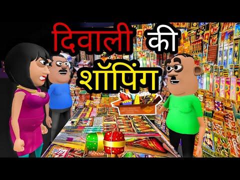 Diwali special | Diwali ke patake | happy Diwali | Diwali ke Shopping | Diwali