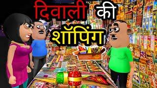 Diwali special  Diwali ke patake  happy Diwali  Diwali ke Shopping  Diwali