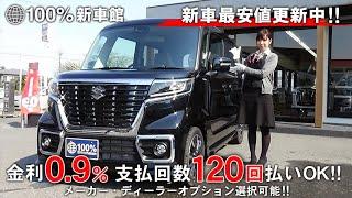 新車館Ch スズキ(SUZUKI) スペーシアカスタム HYBRID XS 紹介動画