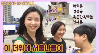 서울 VLOG 언니랑 조카가 서울에 왔어요