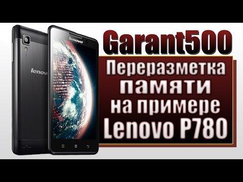 Переразметка памяти на примере Lenovo P780