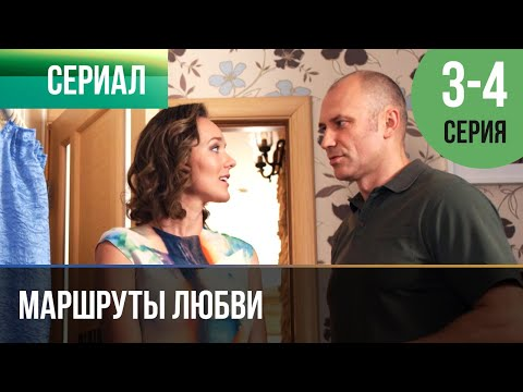 ▶️ Маршруты любви 3 и 4 серия - Мелодрама | 2020 - Русские мелодрамы