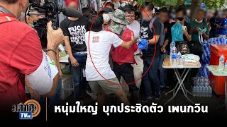 หนุ่มใหญ่ บุกประชิด เพนกวิน การ์ดกันทัน หวิดโดนยำ : Matichon TV