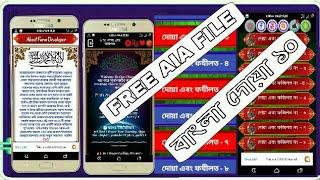 Appybuilder Aia File Bangla - Travel Online