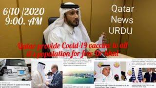 Qatar News Today Read By Ubaid Tahir, Amir Will Receive Erdogan In Doha On Wednesday.!
