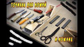 Точилка для ножей и ножниц своими руками. Как заточить нож и ножницы.