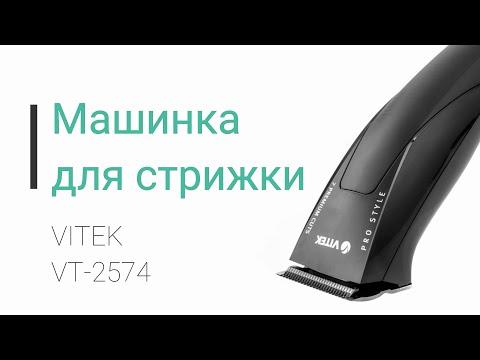 Машинка для стриження VITEK VT-2574