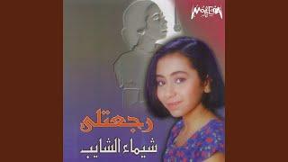 AL SHAYEB SHAIMA MP3 TÉLÉCHARGER