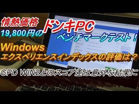 情熱価格19,800円ドンキPCのエクスペリエンスインデックスをチェックGPD WIN2とのスコア差は意外な結果に・・・