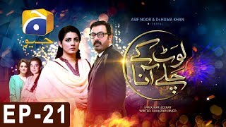 Laut Kay Chalay Aana - Episode 21 | Har Pal Geo