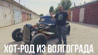 Zil-Rod: Хот-Род На Базе Ford И Зил Из Волгограда #Чудотехники №28