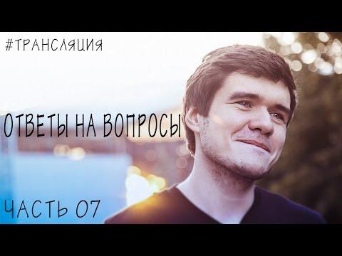 [BadОтвет] Часть 07