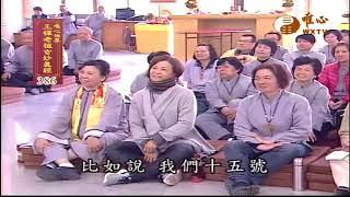 【王禪老祖玄妙真經386】| WXTV唯心電視台