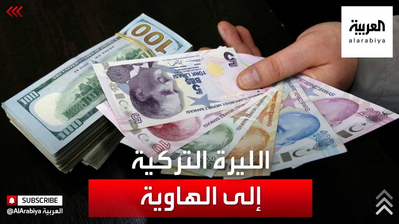 الليرة التركية تهوي من جديد وتبلغ أدنى مستوياتها مقابل الدولار  - نشر قبل 9 ساعة